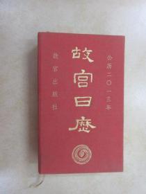 故宫日历  (公历2013年)