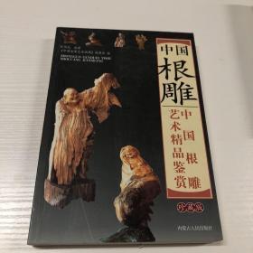 中国根雕艺术精品鉴赏珍藏版