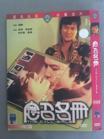 邵氏电影 香港电影 dvd 应召名册