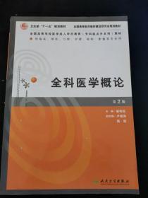 全科医学概论(供临床、预防、口腔、护理、检验影像等专业用)