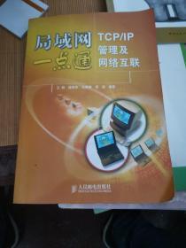 局域网一点通:TCP/IP管理及网络互联