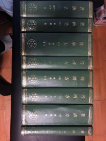 普济方 套装八本 缺6.7册 全套十册