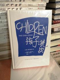 孩子:挑战:The Challenge/Simplified Chinese Edition(新书塑封)