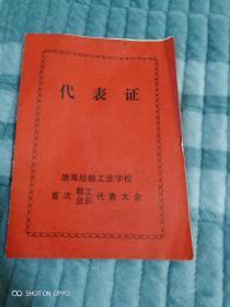 《老证件收藏:80年代渤海船舶工业学校首届教工会员职工代表证,制作单位:渤海船舶工业学校》【本单全国包邮挂号印刷品,发邮政小包需要另外付运费的哦】