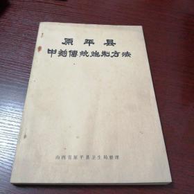 原平县中药传统炮制方法(旧版原装,干净直板九品上)