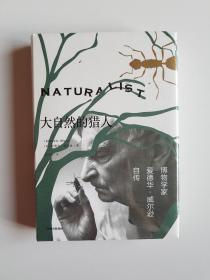 大自然的猎人 博物学家爱德华·威尔逊自传