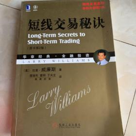 短线交易秘诀:原书第2版
