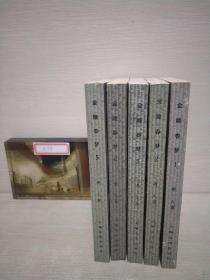 金陵春梦 全五册