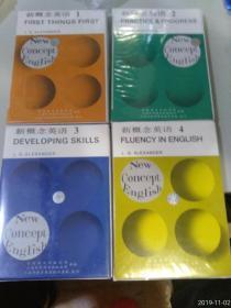 新概念英语磁带,四册磁带合售。