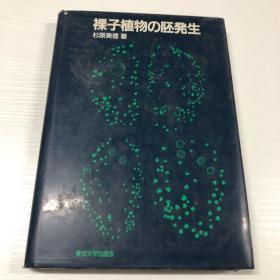 裸子植物の胚胎发生(日文)