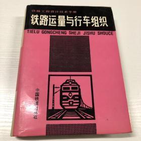 铁路运量与行车组织