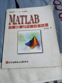 MATLAB金融计算与金融数据处理