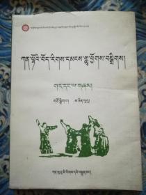 甘南藏族民歌集 第四卷