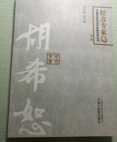 中国百年百名中医临床家丛书·经方专家卷:胡希恕(第2版)