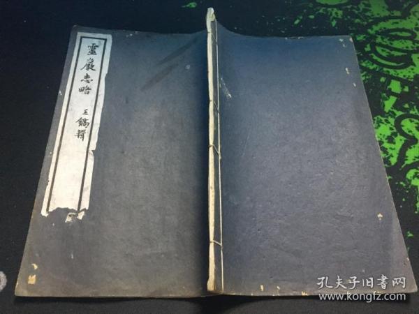 灵岩志略(带两页16开白宣纸地图)
