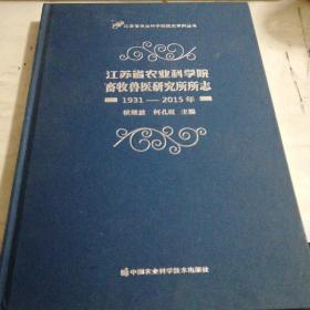 江苏省农业科学院畜牧兽医研究所所志(1931-2015年)一版一印