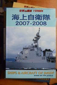 《世界の舰船》2007.7增刊(总677)《日本海上自卫队2007-2008》