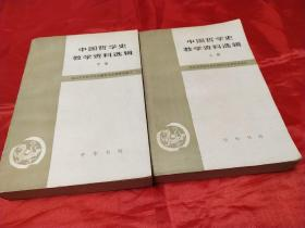 中国哲学史资料选辑上下册