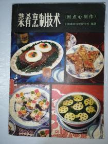 菜肴烹制技术(附点心制作)*(一版一印)*已消毒