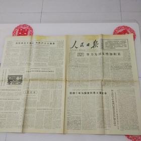 【生日报 文革报纸】1977年8月27日,人民日报 黄河百万防汛大军的决心