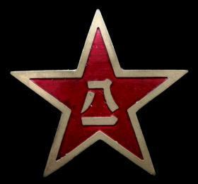 1950年中国人民解放军铜制珐琅八一帽徽(98品)