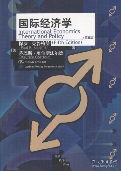 国际经济学