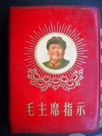 红宝书《毛主席指示》