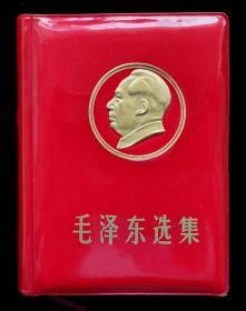 金头像毛泽东选集合订本(云南省首届活学活用毛泽东思想积极分子代表大会)
