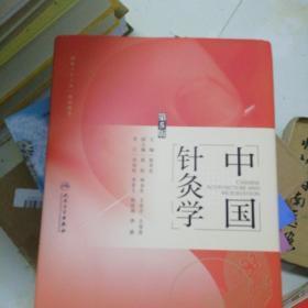 中国针灸学(第5版) 第五版 精装人民卫生出版社