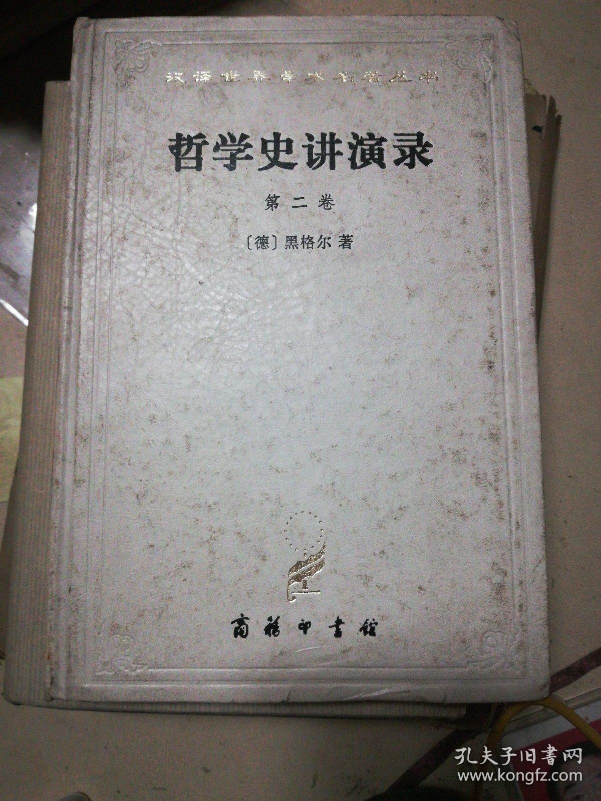 哲学史讲演录.第二卷 精装