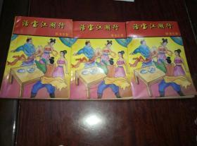 卧龙生武侠小说……《活宝江湖行》上中下三册全