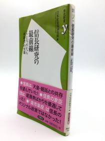信长研究の最前线 (歴史新书y 49) 日文原版《信长研究的最前沿》(历史新书第49期)