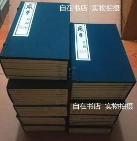 藏要(支那内学院编印,九函六十八册(金陵刻经处线装书)