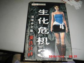游戏光盘:生化危机 3 复仇女王(简体中文版 2磁带+说明书2册)