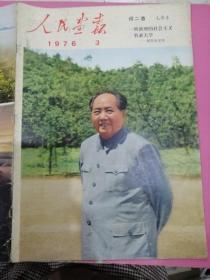 人民画报 1976-3