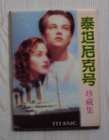 泰坦尼克号珍藏集(画片,全套12枚)