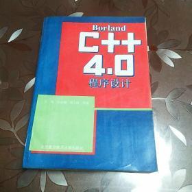 Borland C++4.0程序设计