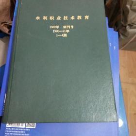 水利职业技术教育1989年创刊号,1990-2001年合订本(共48期)