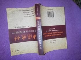 """中国农村基本经济制度研究:""""三农""""问题的世纪反思"""