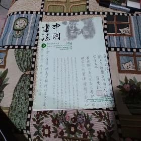 中国书法 2010.9
