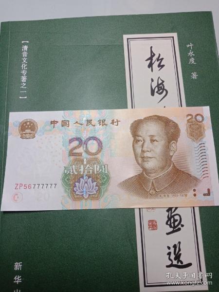 20元纸币后六位编号同号(六个7)