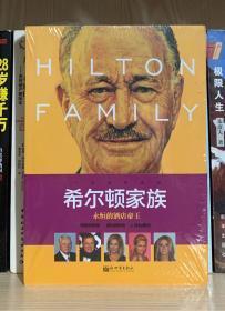 希尔顿家族:永恒的酒店帝王(全新塑封)