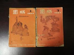 围棋1987年1-12册全 原版
