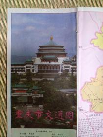 【旧地图】重庆市交通图    4开  1993年印