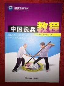 稀缺经典:中国长兵教程