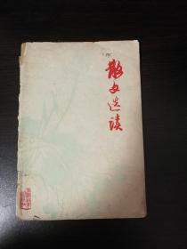 散文选读(中学用)