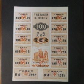 1988年版广西侨汇物资供应证100元