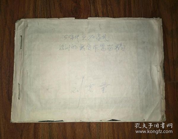 五十年代至七十年代刘云童舞台布景设计稿一册(35张)