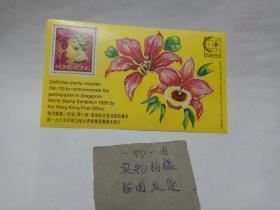 香港邮票 小型张 香港通用邮票小型张第十号【纪念香港邮政暑参与1995新加坡世界邮展】1995年香港邮票小型张