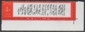 中国邮票,1967年文7毛主席诗词 《清平乐.六盘山》天高,带边纸